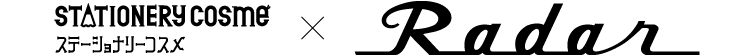 ステーショナリーコスメ レーダー