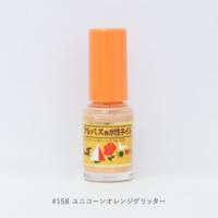 クレパス柄 水性ネイル ユニコーンオレンジ グリッター
